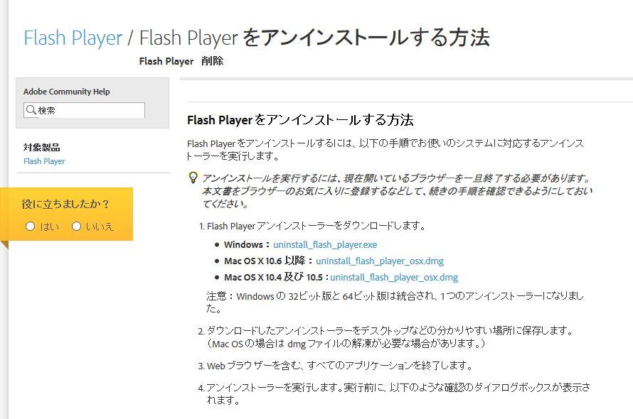 flash_uninstol